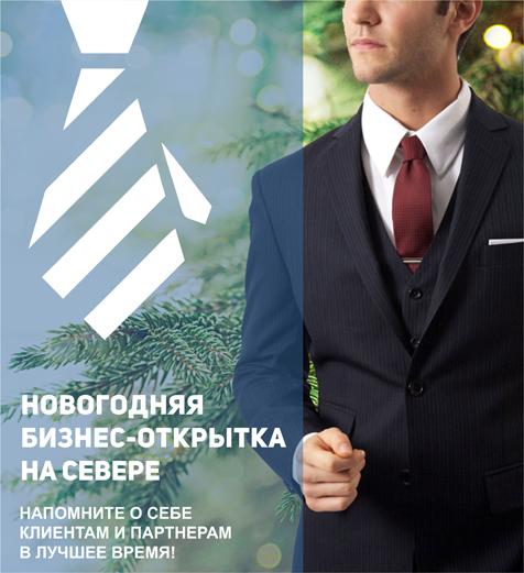 Бизнес-открытка