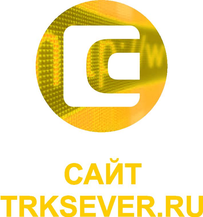 TRKSEVER.RU
